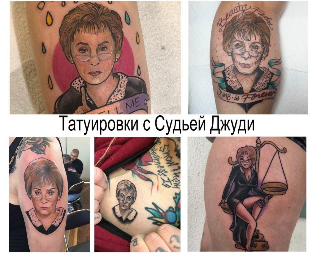 Татуировки с Судьей Джуди - информация и фото примеры