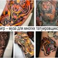 Тигр – король джунглей и муза для многих татуировщиков - информация и фото примеры