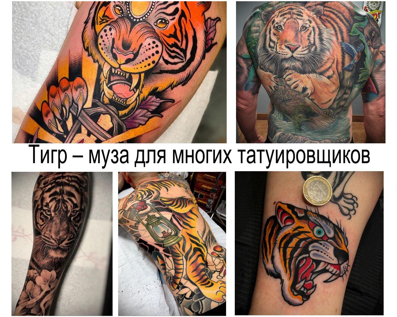 Тигр – король джунглей и муза для многих татуировщиков