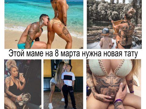 Этой маме на 8 марта нужна новая татуировка - информация и фото