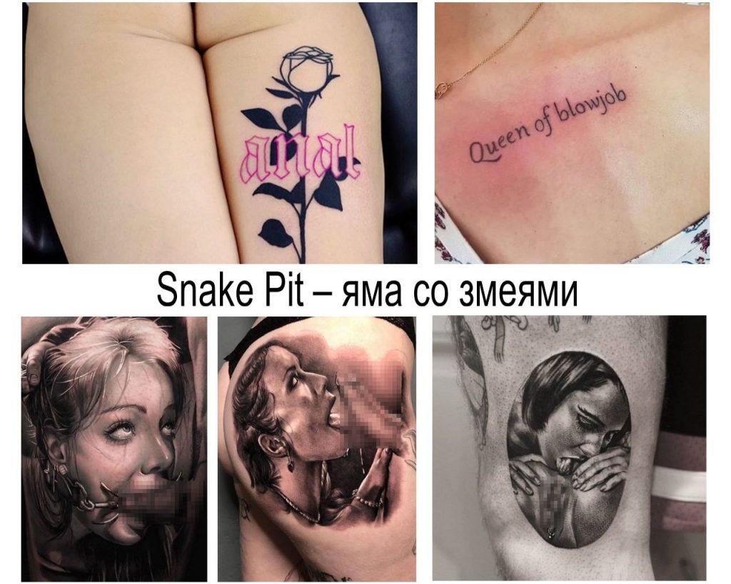 Snake Pit – яма со змеями - информация и фото