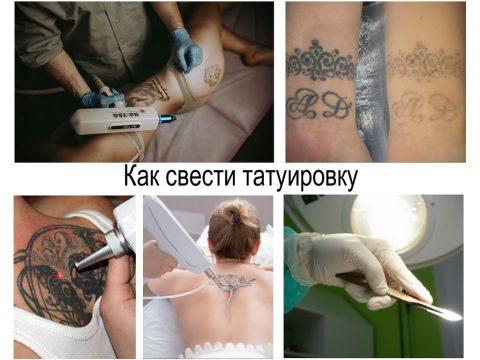 Как свести татуировку - информация про особенности и фото