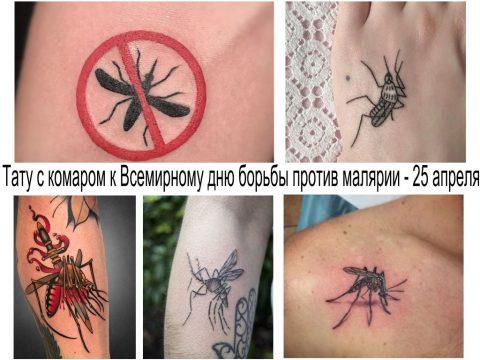 Татуировка с комаром к Всемирному дню борьбы против малярии - 25 апреля - информация и фото примеры рисунка татуировки с комаром