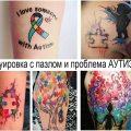 Татуировка с пазлом к Всемирному дню распространения информации о проблеме аутизма - информация и фото примеры татуировок