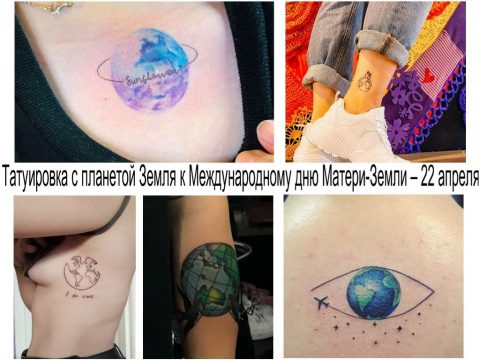 Татуировка с планетой Земля к Международному дню Матери-Земли – 22 апреля - информация про особенности и фото
