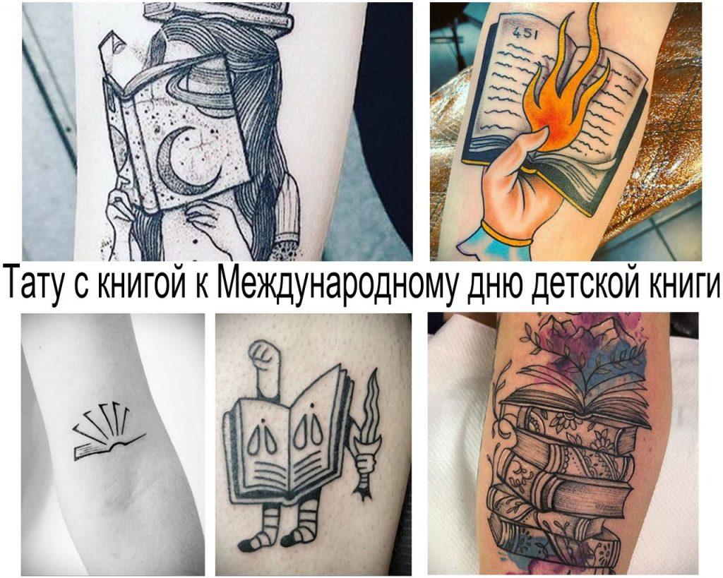 Татуировка с рисунком книги к Международному дню детской книги – 2 апреля - информация и фото примеры рисунков тату