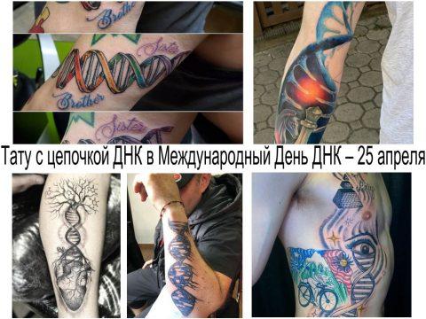 Татуировка с цепочкой ДНК в Международный День ДНК – 25 апреля - информация про особенности и фото примеры