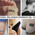 Тату штрихкод в День рождения штрихованного кода - информация и фото примеры рисунков татуировки