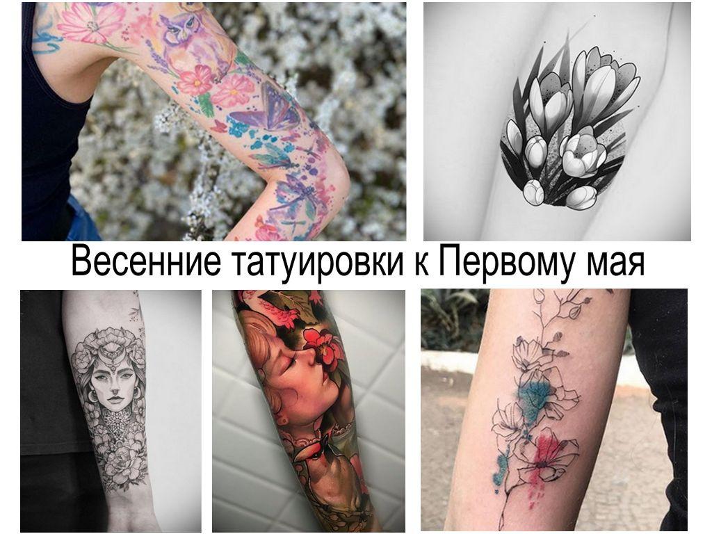 Весенние татуировки к Первому мая - информация про особенности и фото примеры рисунков татуировки
