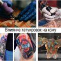 Влияние татуировок на кожу - информация про особенности и фото примеры