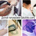 Долой татуировки - информация про виды удаления тату и фото примеры