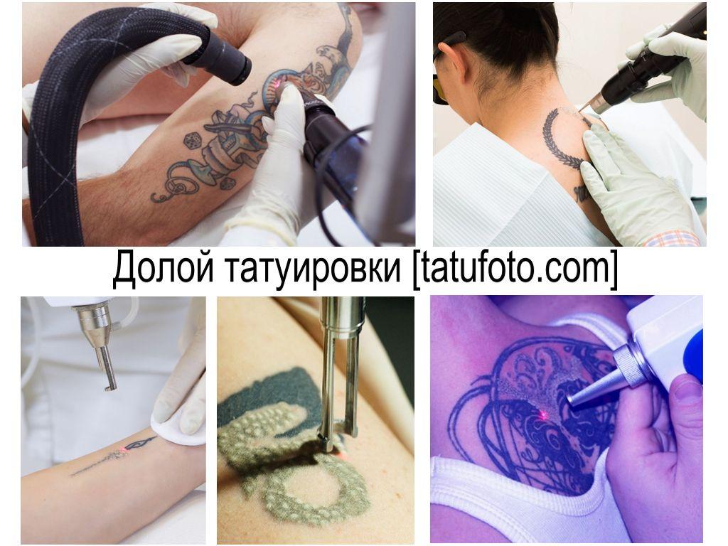 Долой татуировки