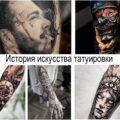 История искусства татуировки - информация про особенности и фото примеры интересных рисунков тату