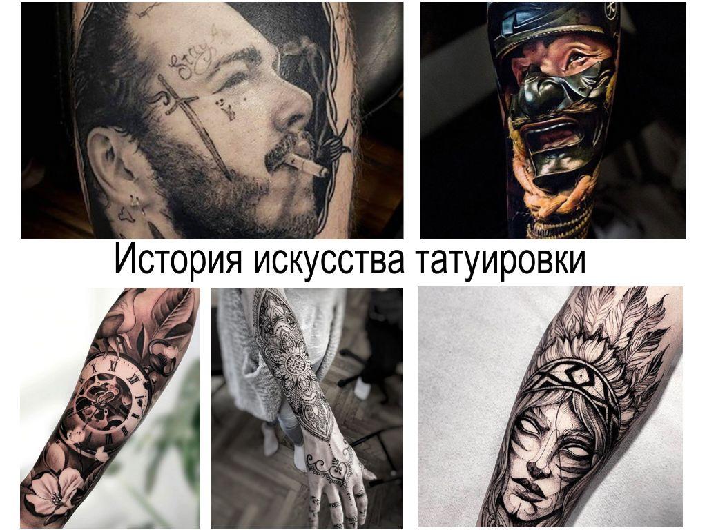 История искусства татуировки – просто о сложном