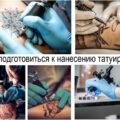 Как подготовиться к нанесению татуировки - информация про особенности и фото