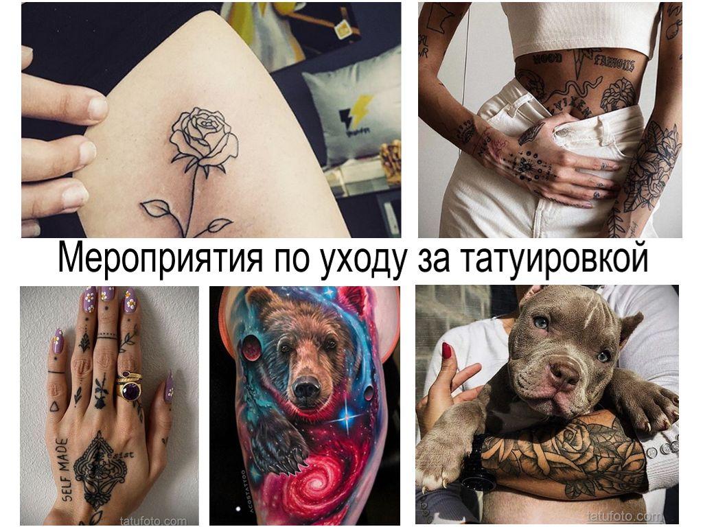 Мероприятия по уходу за татуировкой