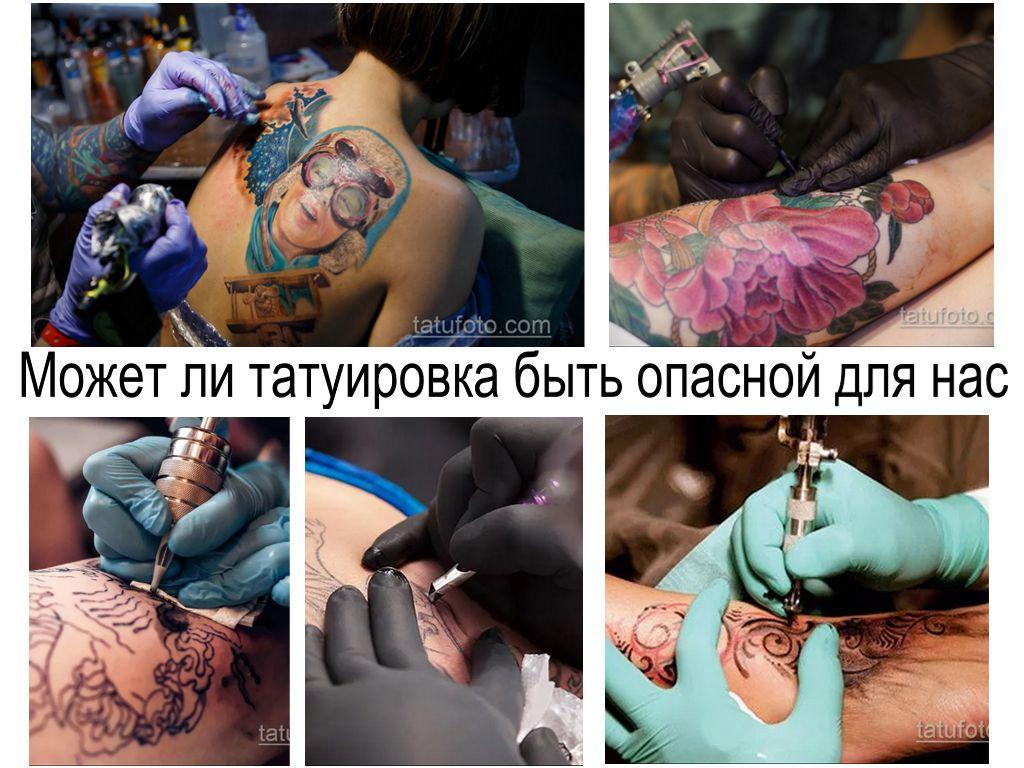 Может ли татуировка быть опасной для нас