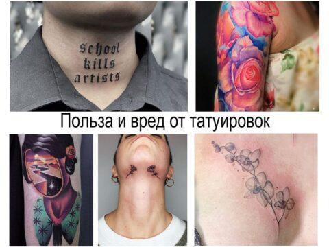Польза и вред от татуировок - информация и фото примеры готовых рисунков тату
