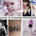 Путеводитель по татуировкам Grimes - информация и фото тату