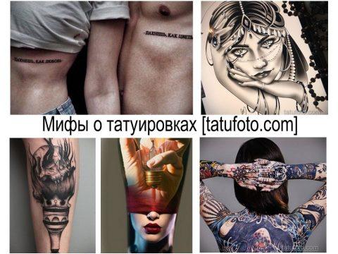 Развенчиваем мифы о татуировках - информация и фото рисунков тату