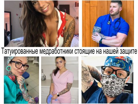 Татуированные медработники стоящие на нашей защите - информация и фото примеры