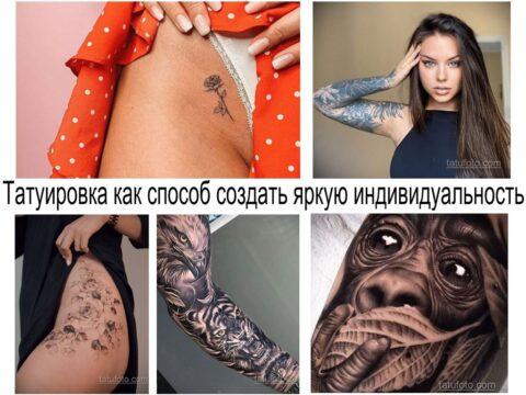 Татуировка как способ создать яркую индивидуальность - информация и фото примеры