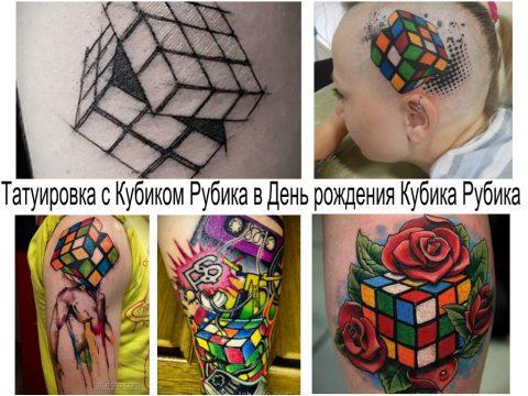 Татуировка с Кубиком Рубика в День рождения Кубика Рубика - информация и фото примеры