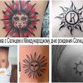 Татуировка с Солнцем к Международному дню рождения Солнца – 3 мая - информация и фото