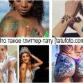 Что такое глиттер-тату - информация и фото примеры