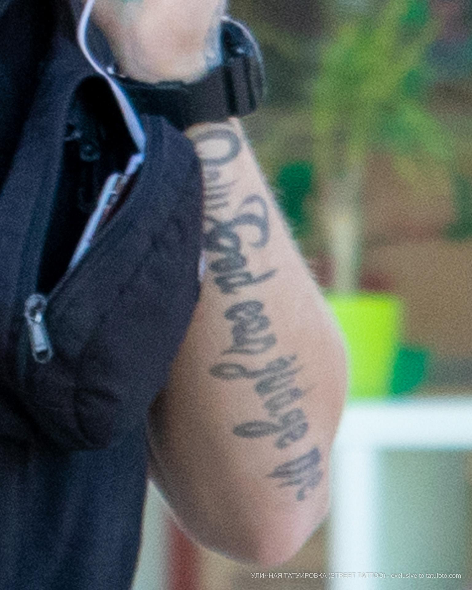 Тату надпись только Бог мне судья и шут с картами на теле парня – Уличная татуировка (street tattoo) № 06 – 18.06.2020 – tatufoto.com 3