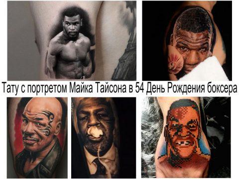 Тату с портретом Майка Тайсона в 54 День Рождения боксера – 30 июня - информация и фото татуировок