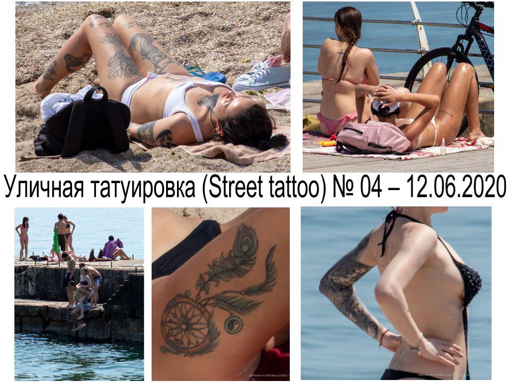 Уличная татуировка (Street tattoo) № 04 – 12.06.2020 - фото реальных тату и уникальных рисунков тату