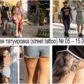 Уличная татуировка (street tattoo) № 05 – 15.06.2020 - коллекция уникальных фото тату