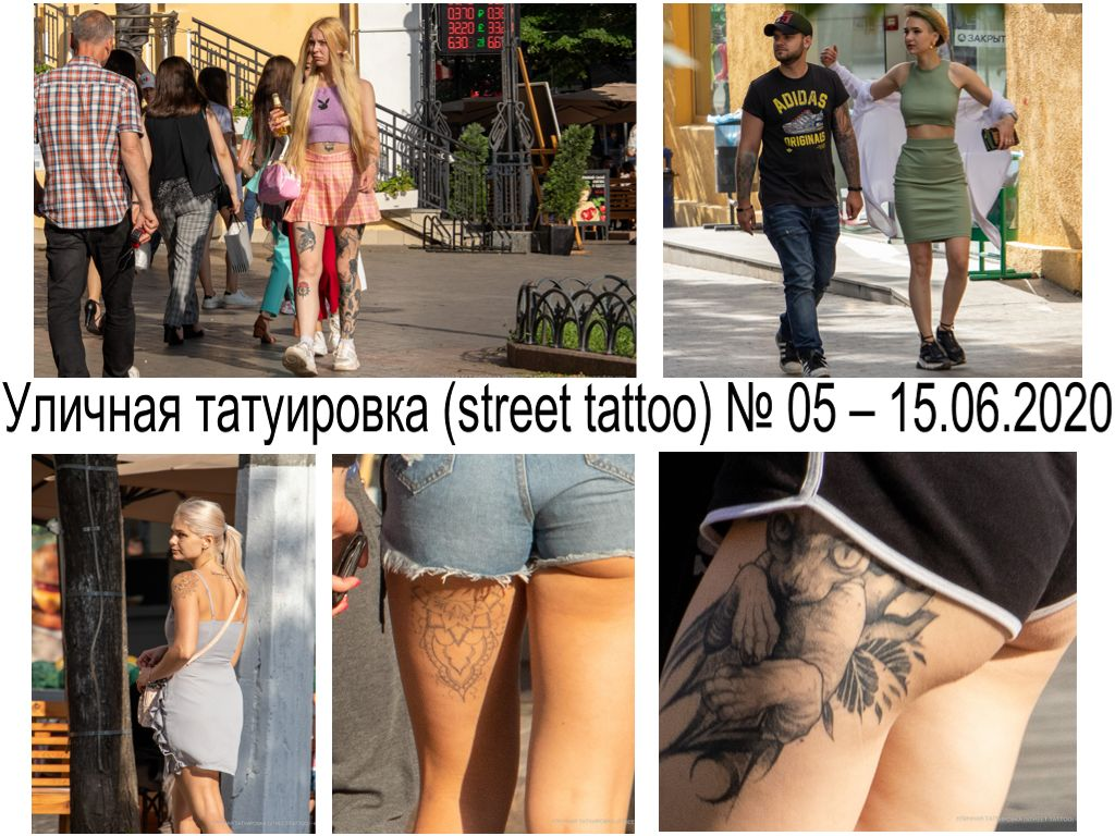 Уличная татуировка (street tattoo) № 05 – 15.06.2020