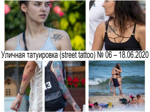 Уличная татуировка (street tattoo) № 06 – 18.06.2020 - фото уникальных тату