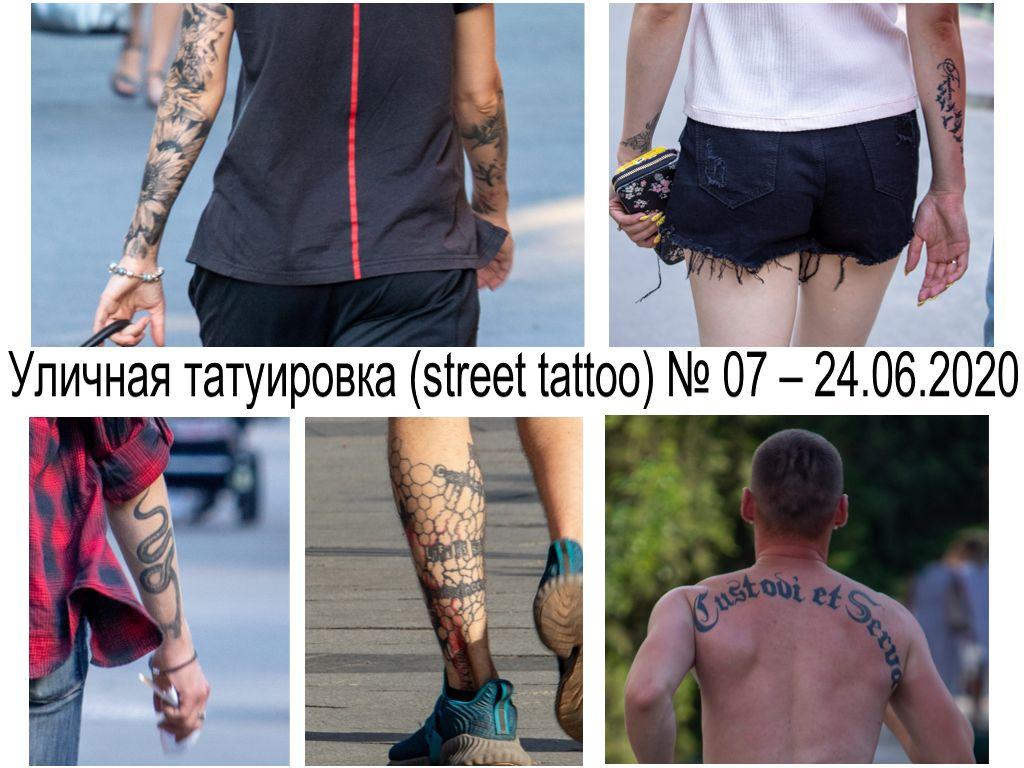 Уличная татуировка (street tattoo) № 07 – 24.06.2020 - фото тату