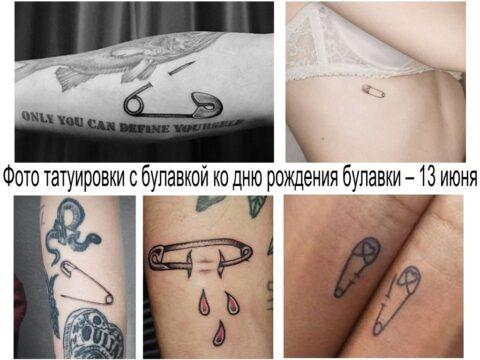 Фото татуировки с булавкой ко дню рождения булавки – 13 июня - факты и фото