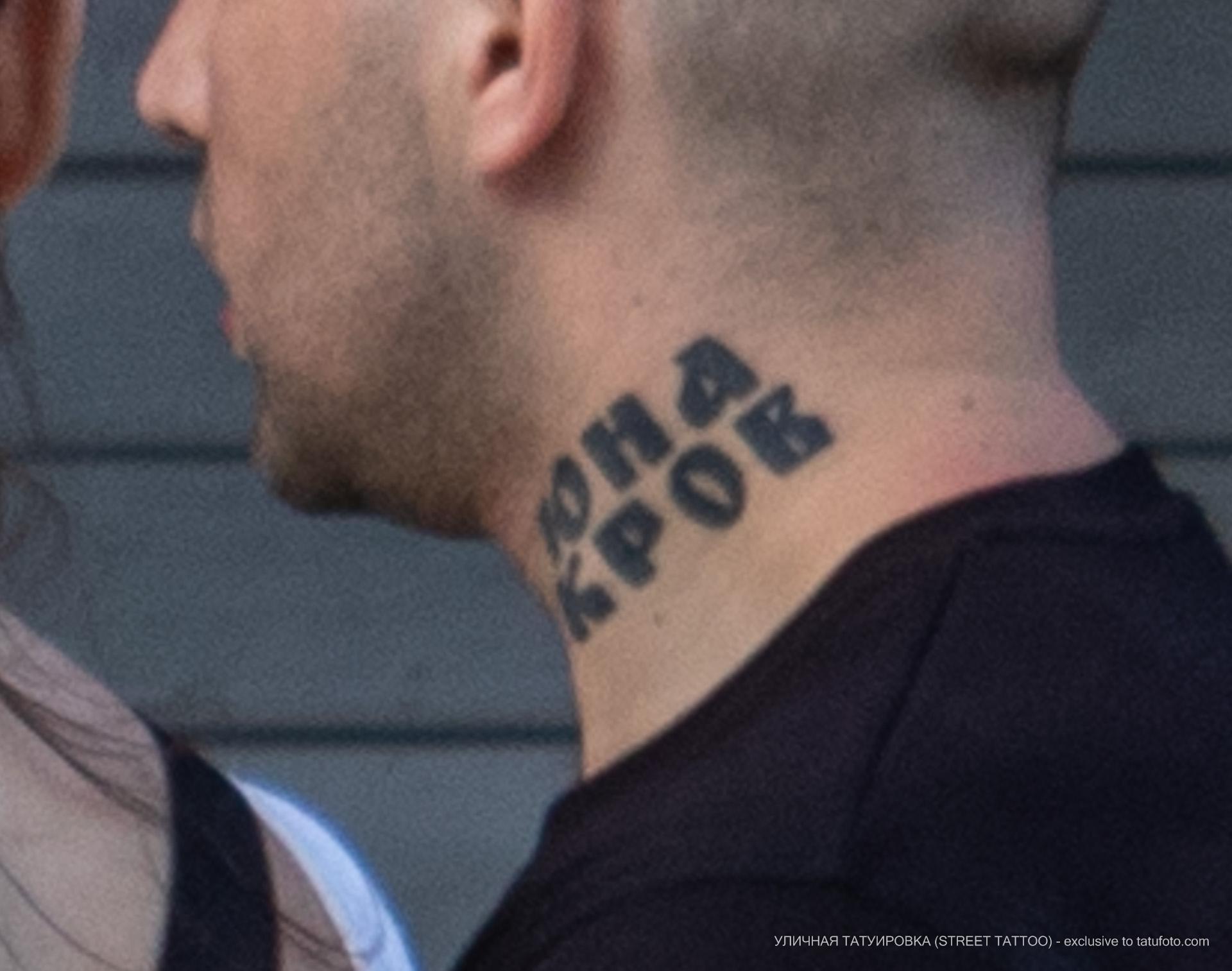 Фото тату на шее мужчины с надписью ЮНА КРОВ – Уличная татуировка (street tattoo) № 06 – 18.06.2020 – tatufoto.com 1