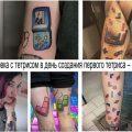 Татуировка с тетрисом в день создания первого тетриса – 18 июля - информация и фото татуировок