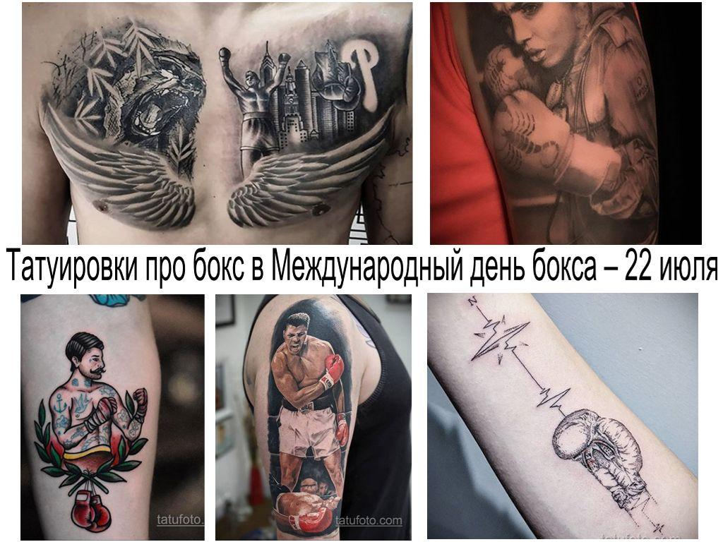 Татуировки про бокс в Международный день бокса – 22 июля - информация и фото тату