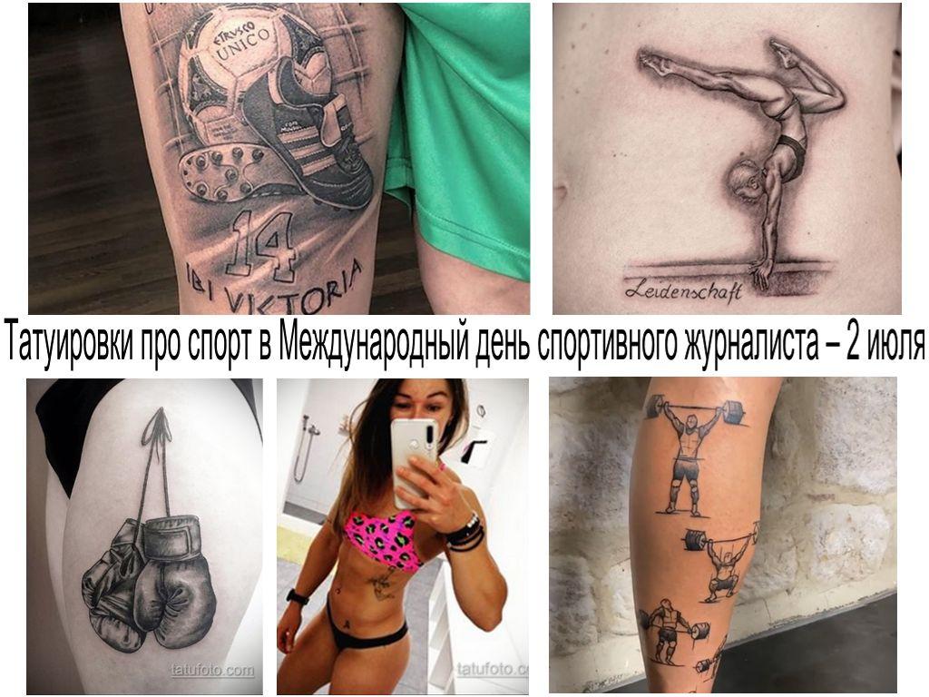Татуировки про спорт в Международный день спортивного журналиста – 2 июля