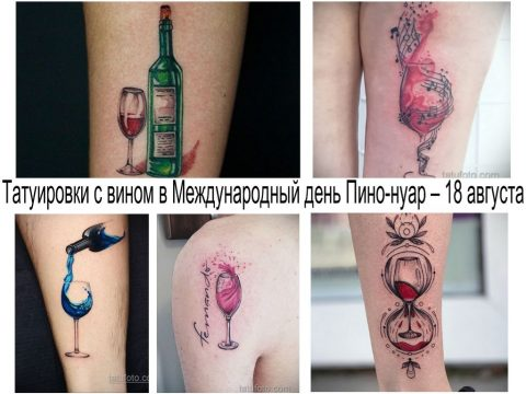 Татуировки с вином в Международный день Пино-нуар – 18 августа - информация и фото тату