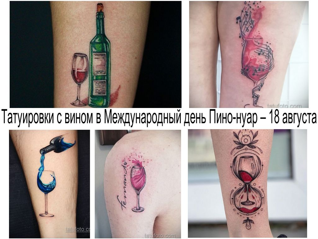 Татуировки с вином в Международный день Пино-нуар – 18 августа