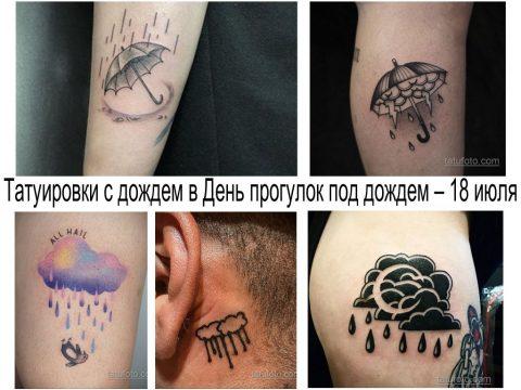 Татуировки с дождем в День прогулок под дождем – 18 июля - информация и фото тату
