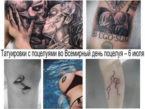 Татуировки с поцелуями во Всемирный день поцелуя – 6 июля - информация и фото татуировок