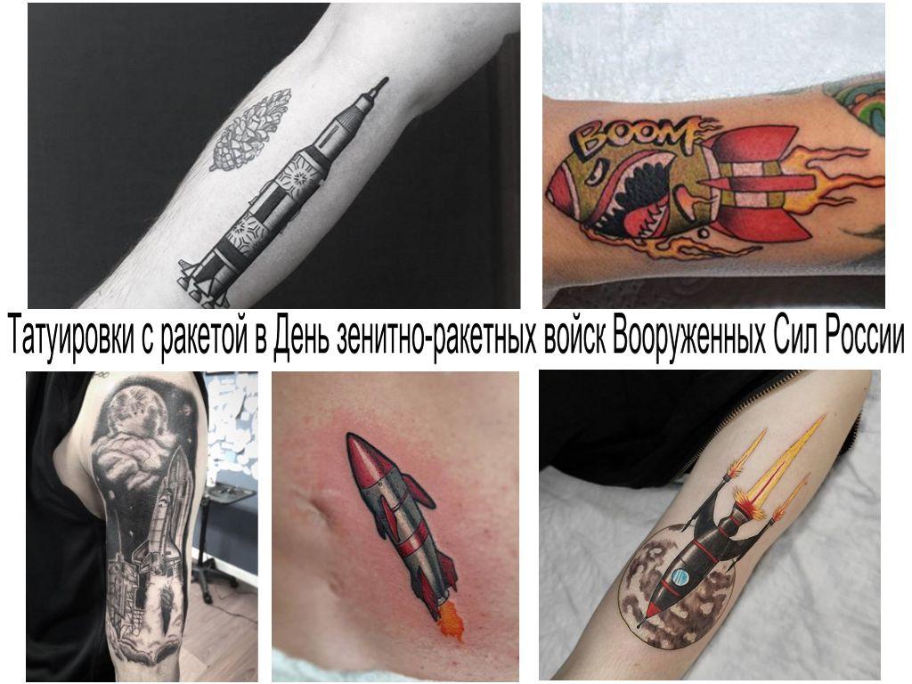 Татуировки с ракетой в День зенитно-ракетных войск Вооруженных Сил России – 8 июля