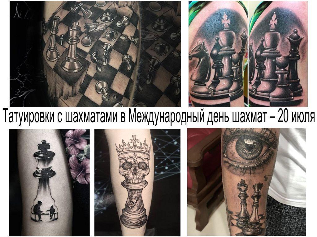 Татуировки с шахматами в Международный день шахмат – 20 июля - информация и фото тату