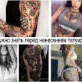 Что нужно знать перед нанесением татуировки - информация про особенности и фото тату