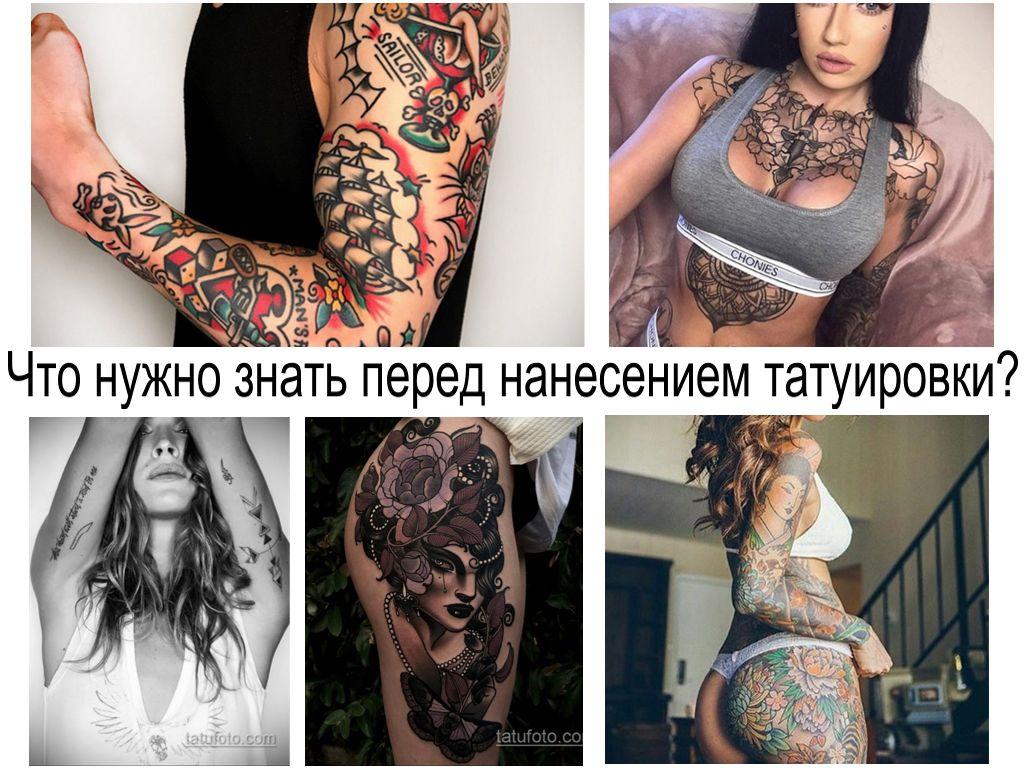 Что нужно знать перед нанесением татуировки?