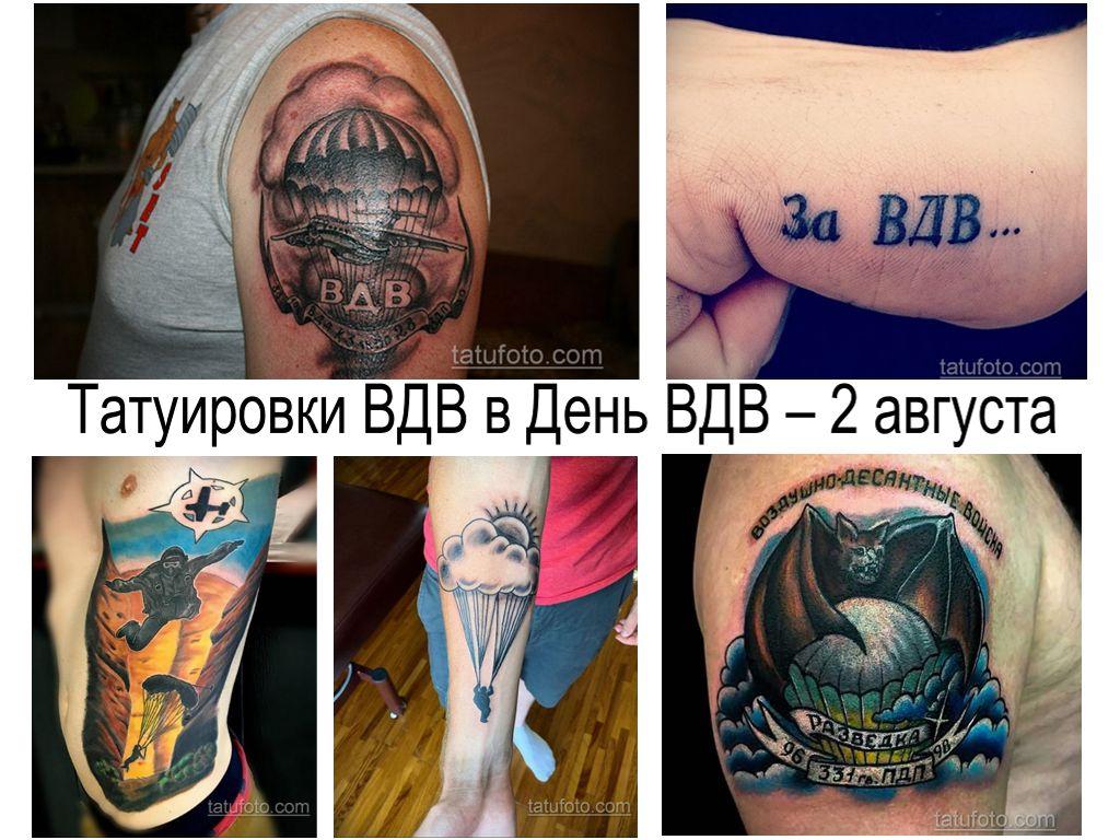 Татуировки ВДВ в День ВДВ (День Воздушно-десантных войск) – 2 августа